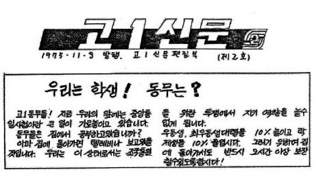 「高1新聞」2